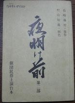 夜明け前 第二部 劇団民芸上演台本