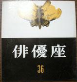 俳優座36