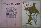 むちゃくちゃ小僧 劇団東少 日曜児童劇場第1回公演