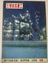 三菱日本重工 No.15 昭和34年8月25日 三菱日本重工業株式会社