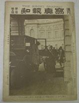 週刊写真報知 2巻5号(大正13年2月3日) 東京報知新聞社