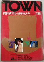 月刊タウン 2号(昭和42年2月1日) アサヒ芸能出版