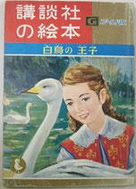 白鳥の王子 講談社の絵本