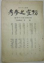 防空之参考 昭和8年6月 東京府立第六中学校
