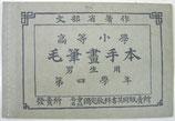 高等小学 毛筆画手本 男生用 第四学年 文部省