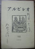 アルビレオ7号(1952年2月1日)アルビレオ会