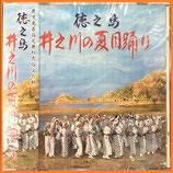 井之川の夏目踊りCD