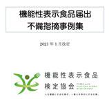 機能性表示食品届出 不備指摘事例集2021(2020年11月30日改正対応+特典動画2本付き)