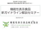 【機能性表示食品】新ガイドライン解説セミナー(2019年、軽症者、エキス)