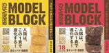 MODELブロック×2種 各10パックセット(計20パック)