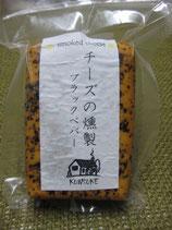 チーズ【ブラックペパー】の燻製
