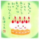 誕生日:グリーン