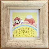 ミニ額祈りアート:大黒天様/赤富士