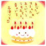 誕生日:キイロ