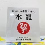 水龍   -新商品-