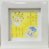 白額 祈りアート:風神雷神様 No.2