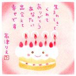 誕生日:ピンク