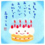 誕生日:ブルー