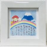 白額 祈りアート:大黒天様/富士