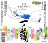 一ノ蔵「特別純米原酒 3.11 未来へつなぐバトン」
