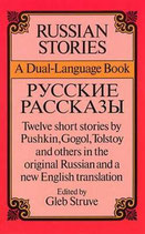 Russian Stories /Русские Рассказы A Dual-Language Book by Gleb Struve