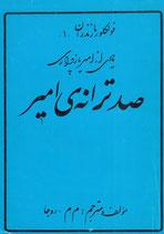 صد ترانه امیر، مولف و مترجم: م.م. روجا، بهخط مولف Hundred Songs of Amir Pazevari by M. M. Roja