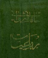 The Quatrain of Khaqani of Shirvan  رباعیات خاقانی شروانی