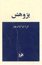 پژوهش نوشتهی ا. ح. آریان پور