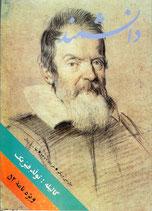 Magazine Scientist, Special for Galileo (in Persian)   مجله دانشمند، ویژه گالیله: تولد فیزیک، سال سی و یکم، خرداد ۱۳۷۲، ترجمهی مرتضی ثاقبفر