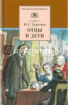 Fathers and Sons by Ivan Turgenev (in Russian),  Отцы́ и де́ти