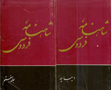 شاهنامه فردوسی ویرایش ژول مول Ferdowsi's Shahnameh edited by Julius von Mohl (in Persian)