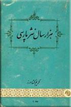Thousand Years of Persian Prose by Karim Keshavarz   هزار سال نثر پارسی به کوشش کریم کشاورز