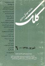 Kelk- A Review of Iranian Art and Culture کِلک – ماهنامۀ فرهنگی و هنری