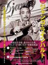 『BOOK』不世出の天才ジプシースウィングギタリスト ジャンゴ・ラインハルト
