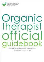 IOTA公認オーガニックセラピー公式ガイドブック