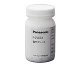 Panasonic  塩タブレット F-ZVC03