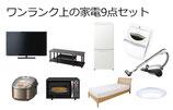 ワンランク上の家電9点セットレンタル+生活雑貨セット(新品)
