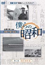 「僕らの昭和」 第二巻 経済/産業編