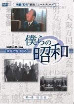 「僕らの昭和」 第一巻 政治編