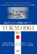 DVD「 TOKYO 1964」[ Vol .1 ] [Vol.2]  2巻セット YZCV—8162