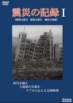 「震災の記録 Ⅰ」
