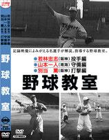 『野球教室 若林忠志・山本一人・別当薫』