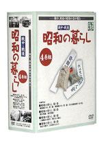 戦中・戦後 昭和の暮らし DVD-BOX4巻組