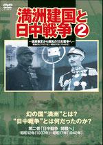 「満洲建国と日中戦争」第2巻
