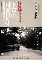 「天台山 国清寺」 YZCV-8063