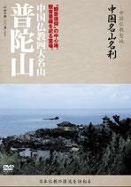 「中国仏教四大名山 普陀山」 YZCV-8071