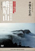「中国仏教四大名山 峨眉山」 YZCV-8070