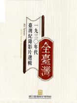 1930年代台湾記録映画集『全台湾』