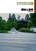 第6巻「禅林と会所」●室町時代● ADV-070