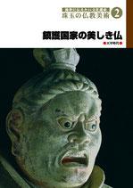 第2巻「鎮護国家の美しき仏」●天平時代● ADV-066